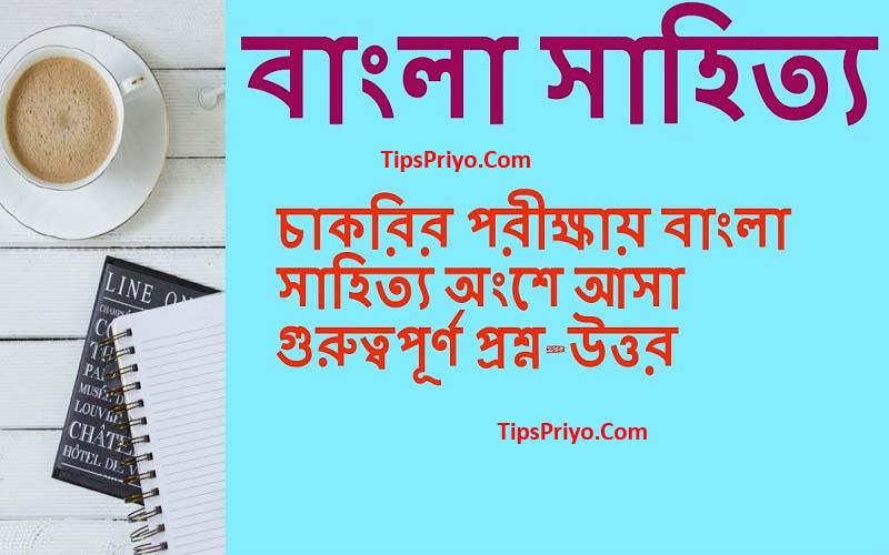 বিভিন্ন সরকারি-বেসরকারি ব্যাংকের 26 বছরের বাংলা সাহিত্য প্রশ্ন উত্তর