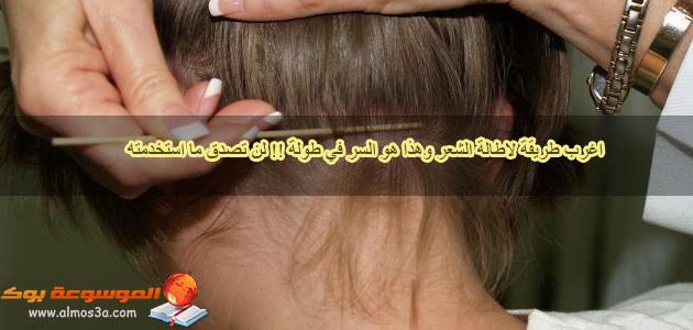 اغرب طريقة لاطالة الشعر وهذا هو السر في طولة !! لن تصدق ما استخدمته