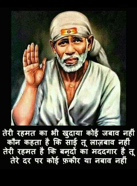 Shirdi Sai Baba Quotes in Hindi