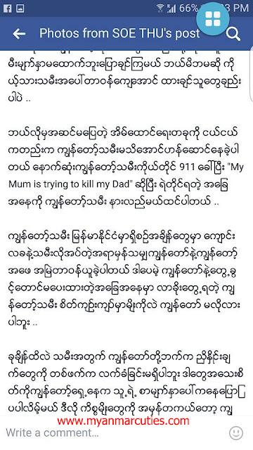 Soe Thu Explanation