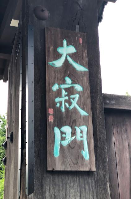 temple Nanzen-ji Kyoto
