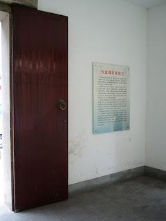 沙孟海杭康舊居