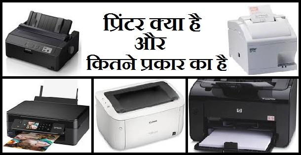 प्रिंटर क्या है और कितने प्रकार का है