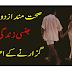 The principles of healthy marital and happy life | Sehat mand Azdawaji Zindagi.