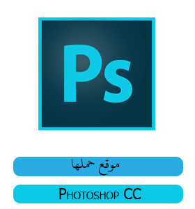 تحميل برنامج ادوب فوتوشوب سي سي عربي Download Adobe Photoshop CC 2018