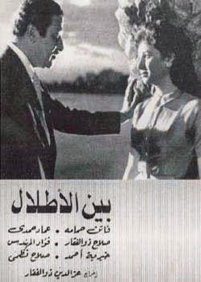 مشاهدة وتحميل فيلم بين الأطلال 1959 اون لاين - Among the Ruins