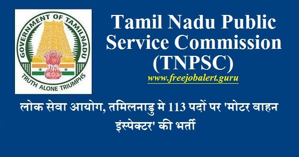 Tamil Nadu Public Service Commission, TNPSC, PSC, PSC Recruitment, Tamil Nadu, Motor Vehicle Inspector, 10th, Latest Jobs, tnpsc logo