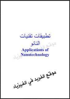 تطبيقات تقنيات النانو Applications of Nanotechnology pdf ، تطبيقات تقنية النانو في الصناعة ، الزراعة ، هندسة المواد ، مجال الإلكترونيات والاتصالات ونظم المعلومات