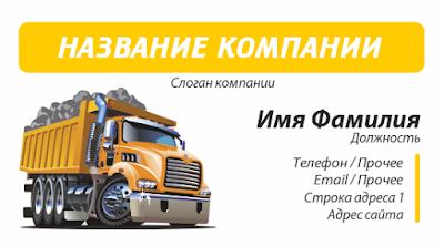 Визитка мультяшный грузовик