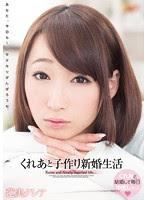 (Re-upload) WANZ-199 くれあと子作り新婚生活