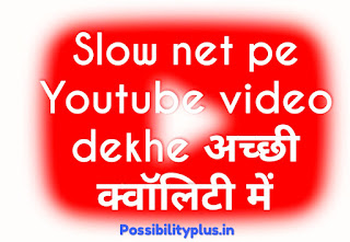 youtube video kaise dekhe slow net pe ?