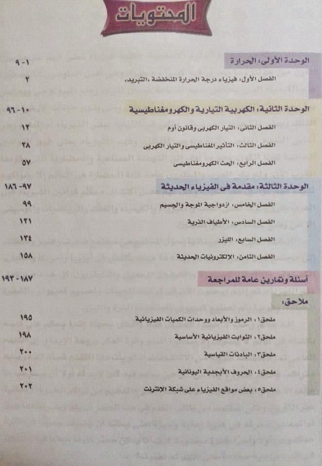 كتاب الكيمياء العامه