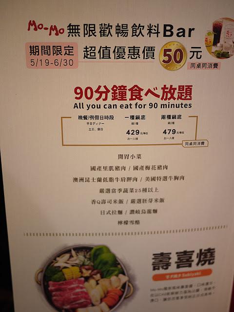 P1300673 - 熱血採訪│台中大魯閣新時代餐廳│5月試營運的momo paradise壽喜燒