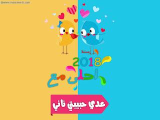 2018 احلى مع عدي حبيبتي ناني