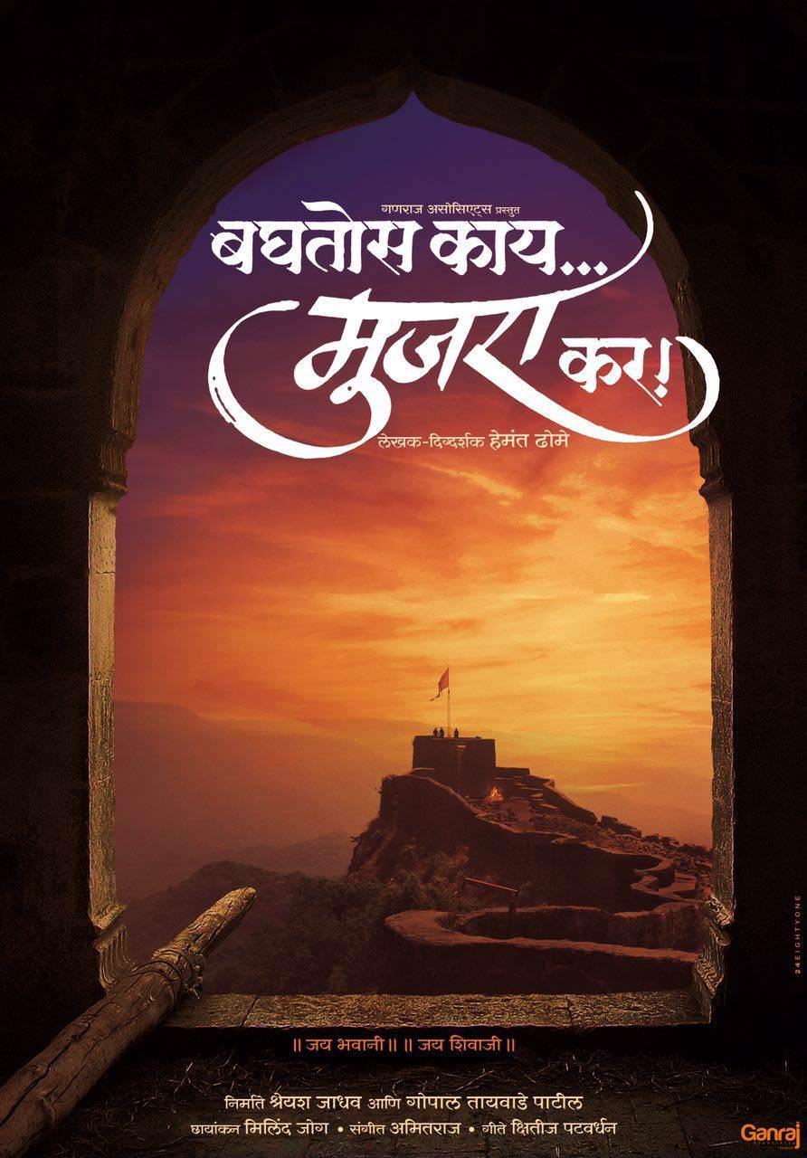 Baghtos Kay... Mujra Kar! Marathi
