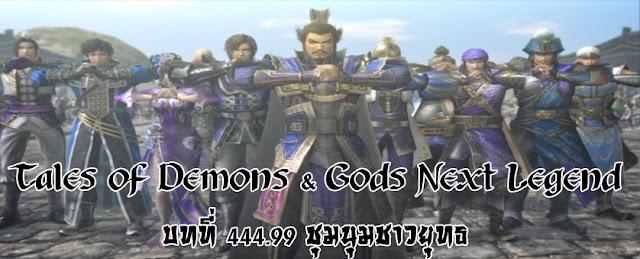 http://readtdg2.blogspot.com/2017/02/tales-of-demons-gods-next-legend-44499.html