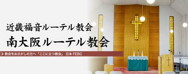 近畿福音ルーテル教会南大阪ルーテル教会