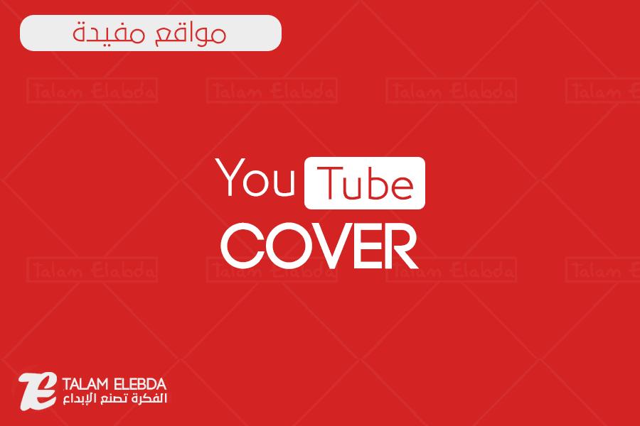 أهـم 4 مواقع لإنشاء غـلاف يـوتيـوب إحتـرافي Cover Youtube