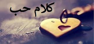كلمات حب 2018 ، كلمات عن الحب 2017 ، كلام كله حب في حب تويتر ، أجمل كلمات الحب فيسبوك ، كلام حب رومانسي 2018 ، بعض الكلمات عن سيرة الحب بين النساء و الرجال ، كلمات رومانسية ، كلمات حلوة للواتس اب ، رسائل كلمات قصيرة 2019