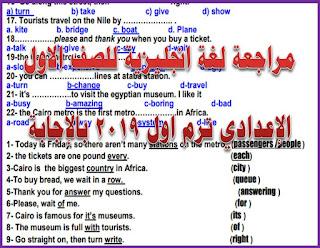 مذكرة مراجعة لغة انجليزية للصف الاول الاعدادى ترم أول