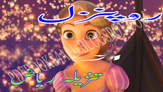 Repunzel by Tanzeela Riaz Episode 9 Kiran Digest March 2016