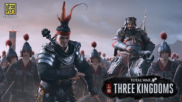 Total War: Three Kingdoms โททัลวอร์สามก๊ก มาปลายปี 2018 นี้