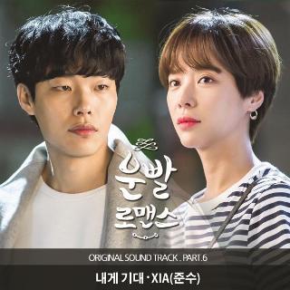 Chord : XIA (Junsu) - Lean On Me (OST. Lucky Romance)