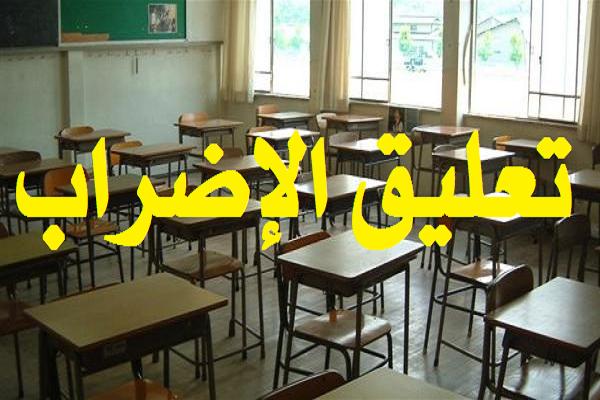 نقابة الكنابست تقرر تعليق الإضراب والعودة للتدريس