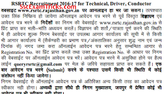 Rajasthan Driver recruitment notice