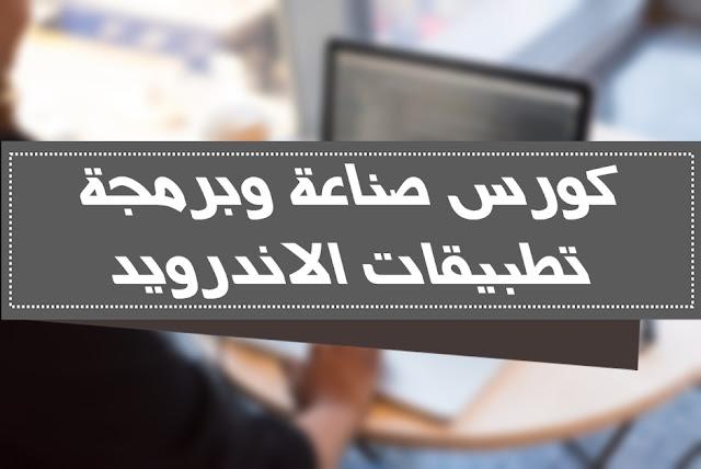 أفضل و أقوي كورس صناعة وبرمجة تطبيقات الاندرويد مهندس احمد ابو حميد ، كورس برمجة تطبيقات الأندرويد و صناعة التطبيقات للمبتدئين بالعربي دورة أندرويد كاملة و شاملة لأساسيات برمجة الأندرويد وبرامج و تطبيقات نظام الأندرويد Android .