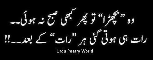 Wo Bichra Bo Pher Kabhi Subha Na Hoi - Faiz Ahmad Faiz Urdu Poetry,Urdu Poetry,Sad Poetry,Urdu Sad Poetry,Romantic poetry,Urdu Love Poetry,Poetry In Urdu,2 Lines Poetry,Iqbal Poetry,Famous Poetry,2 line Urdu poetry,  Urdu Poetry,Poetry In Urdu,Urdu Poetry Images,Urdu Poetry sms,urdu poetry love,urdu poetry sad,urdu poetry download