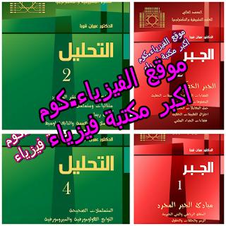 جميع كتب الدكتور عمران قوبا PDF بروابط مباشرة