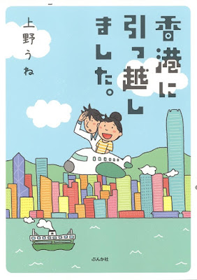 [Manga] 香港に引っ越しました。 [Honkon ni Hikkoshimashita] Raw Download