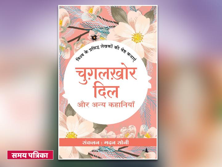 chugalkhor-dil-manjul-prakashan