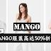 好康来了!MANGO服装大减价!折扣高达50%~~
