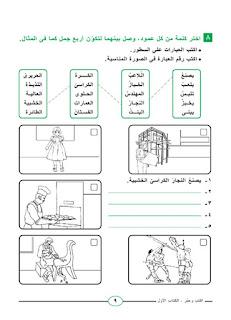8 - اكتب و اعبر كتاب موازي رائع