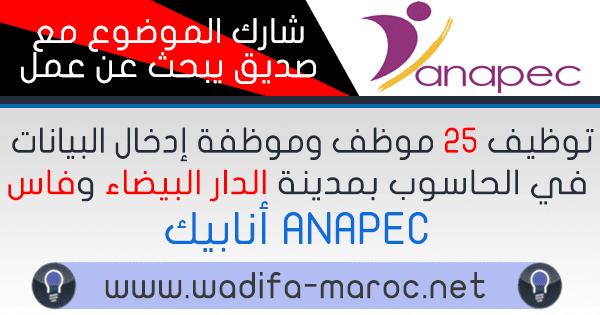 Alwadifa maroc recrutement, annonce offre d'emploi pour 25 opératrice et agent de saisire ANAPEC