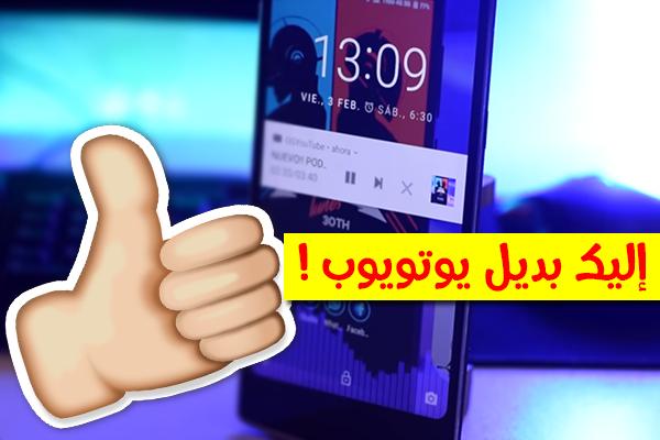 لماذا يجب عليك حذف تطبيق يوتيوب الرسمي و تثبيت هذه النسخة الشفافة OGYouTube ؟ ( لا يحتاج إلى روت )