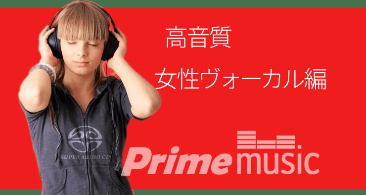 Amazon Prime Musicの名曲「高音質・女性ヴォーカル編」