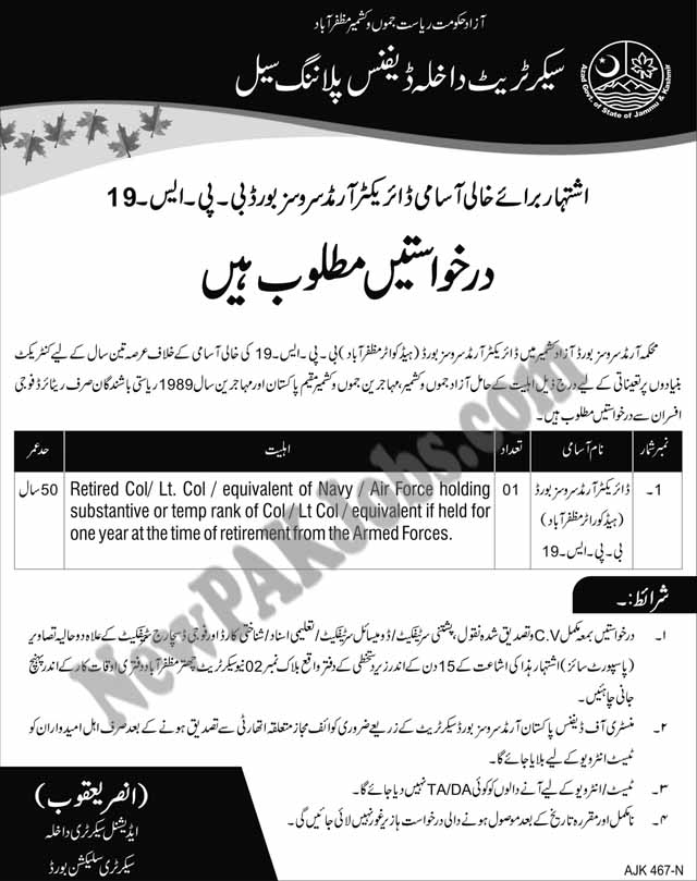 New 2018 Jobs in Ajk for Director Armed