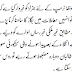 army chef General Qamar javed bajwa