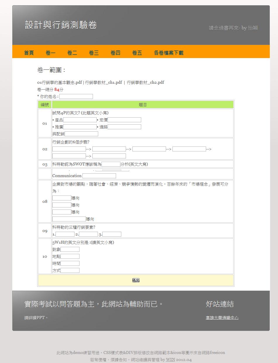 練習的PHP網站-填答問題用的測驗網站