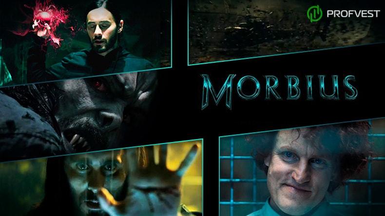 Морбиус 2020 год актеры, их роли и дата выхода фильма