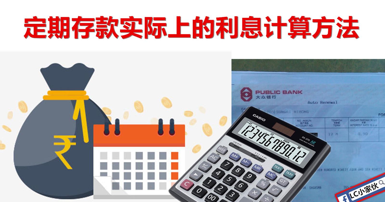 定期存款的利息計算方法 | LC 小傢伙綜合網