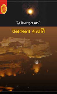 Chandrakanta-Santati