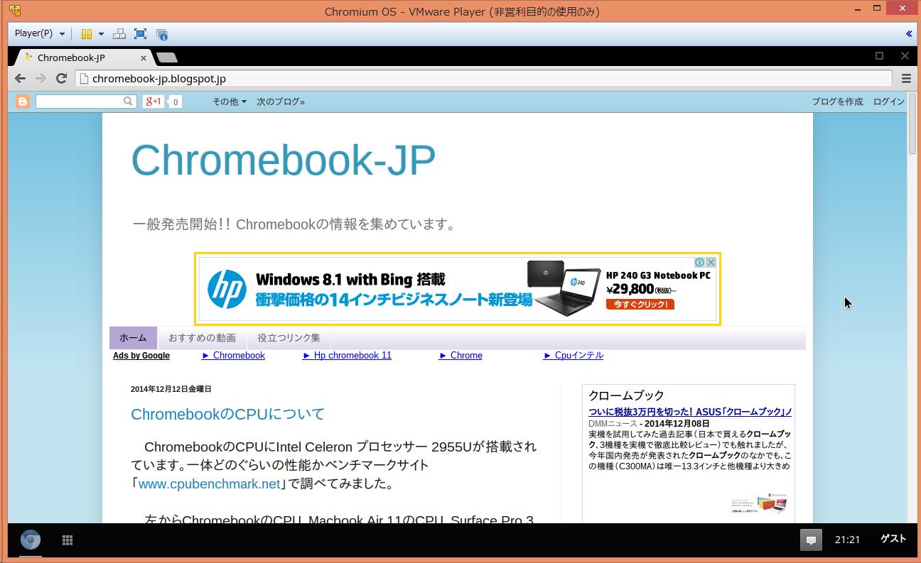 Chromebook-JP