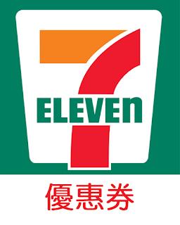 7-11/優惠券/折價券/coupon