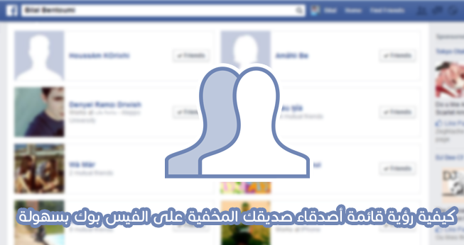 طريقة مشاهدة قائمة الاصدقاء المخفية لاي شخص في الفيس بوك