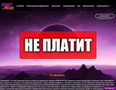 Скриншоты выплат с хайпа crypto-wizard.io