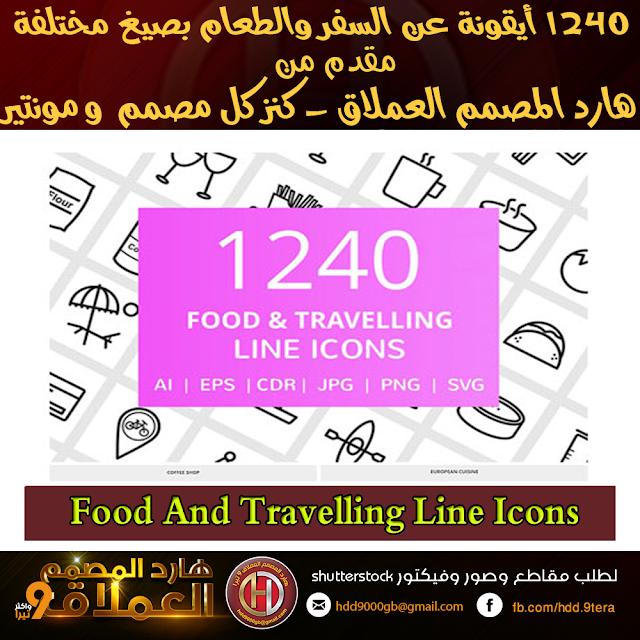 1240 أيقونة عن السفر والطعام بصيغ مختلفة - Food And Travelling Line Icons